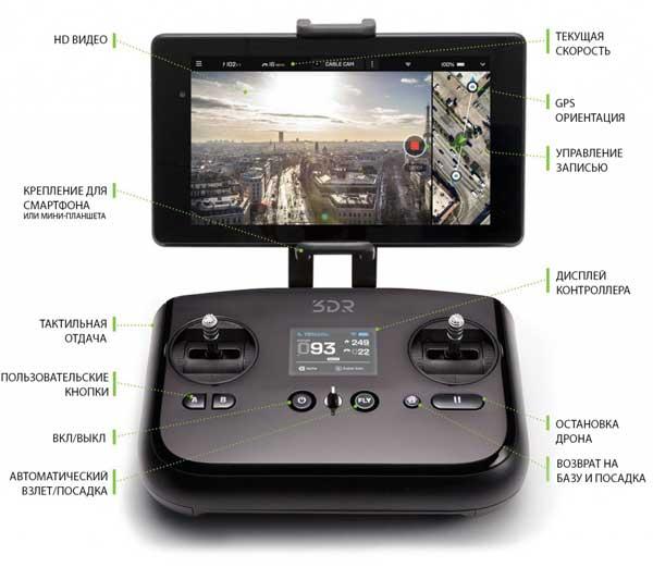 Пульт управления квадрокоптером 3DR Solo Drone