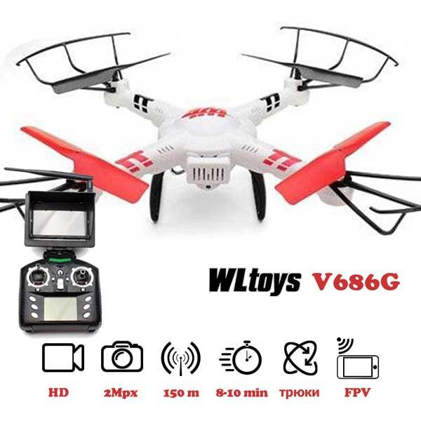 Квадрокоптер Wltoys V686g